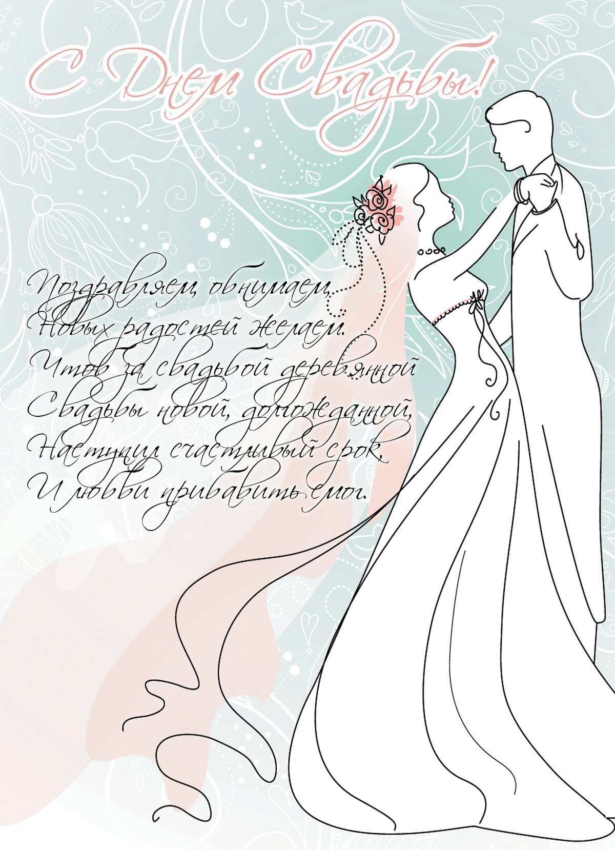 Открытки с свадьбой распечатать