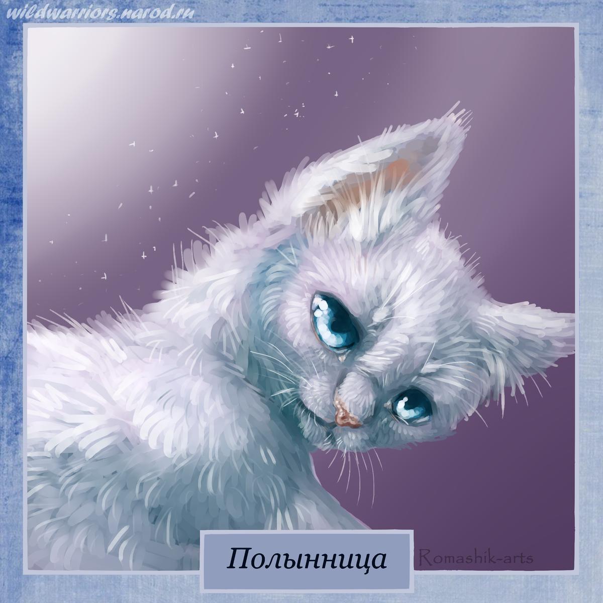 Картинки котов воителей с именами на русском, для