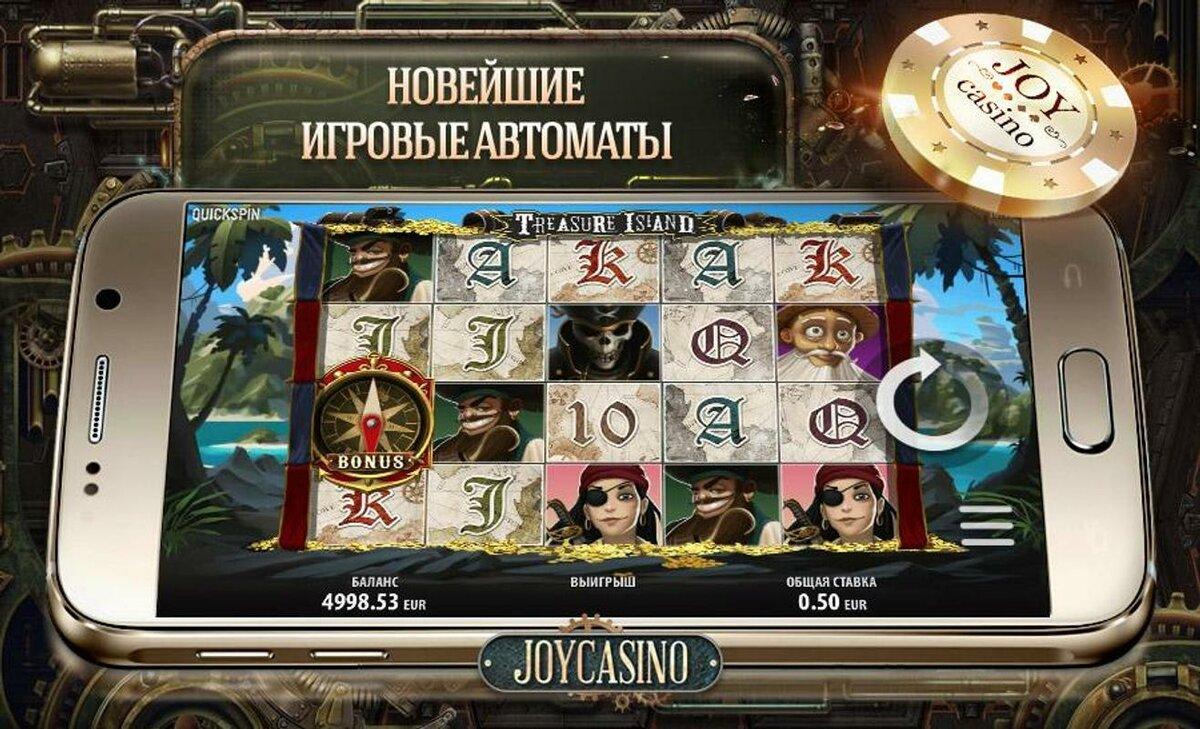Играть в онлайн Джойказино