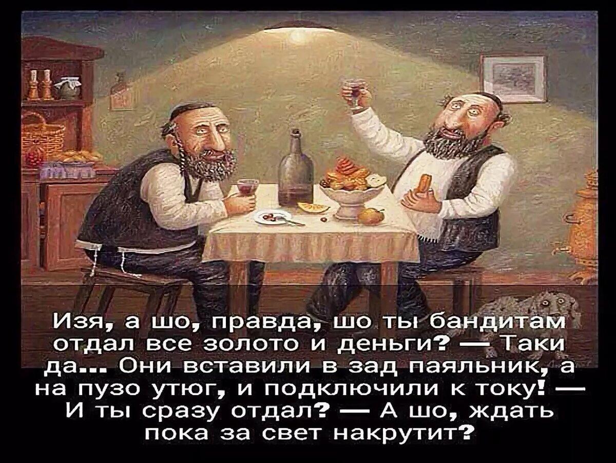 Повышением работе, еврейские анекдоты в картинках с надписями новые