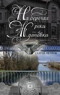 Сергей Петров - На берегах реки Ждановки скачать fb2
