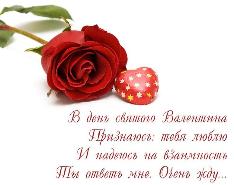 Валентинки в открытках и стихах, уроки