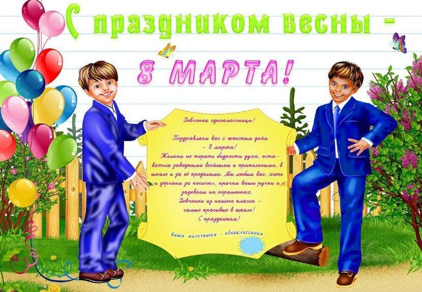 Воскрес, открытки с 8 марта девочке от мальчика