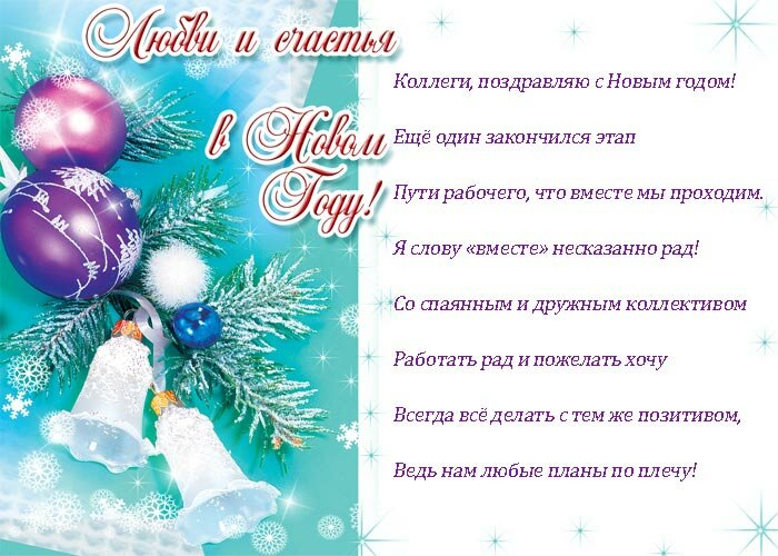 Поздравление для заведующей доу на новый год от коллектива