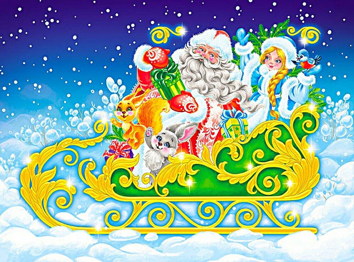 открытки и картинки с новым годом дед мороз и снегурочка среди