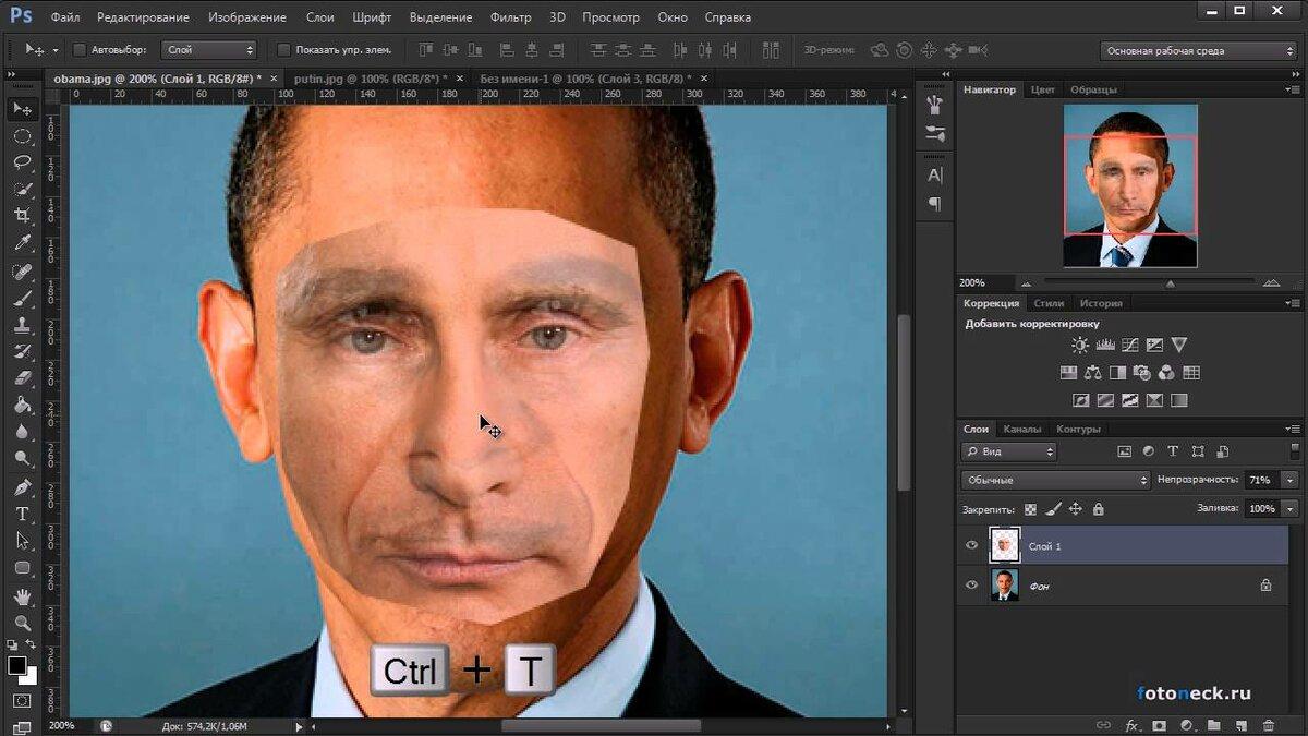 редактор фото смена лица термессосе