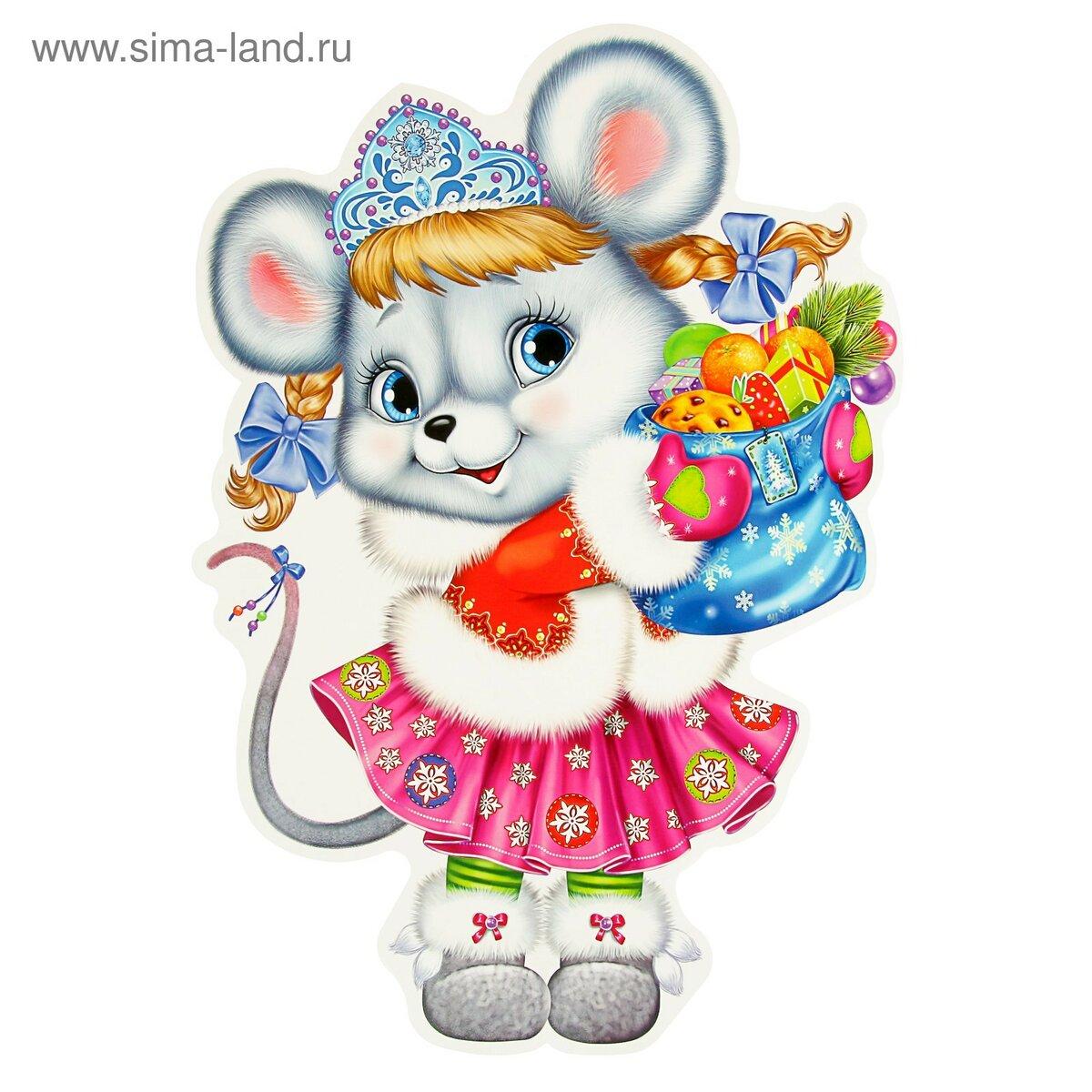 красивые картинки с мышкой символом года нашем