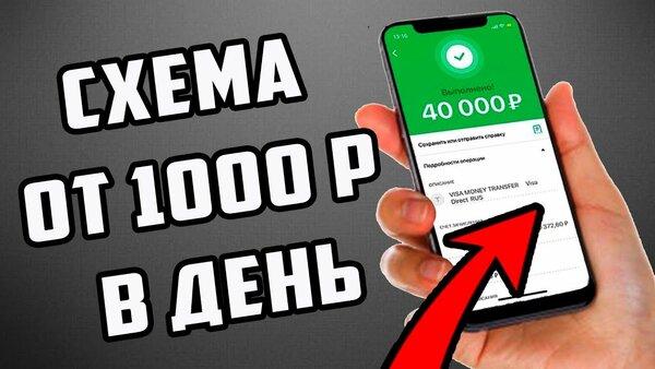 Авто заработок денег на телефон автоломбард по птс в оренбурге