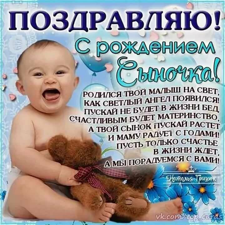 Стихотворение поздравление рождением сына