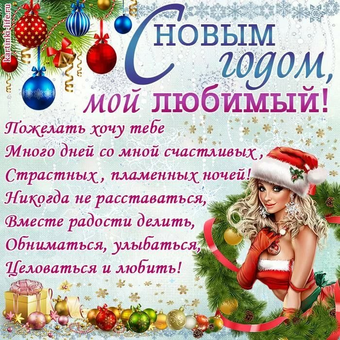 Поздравления мужчинам к новому году