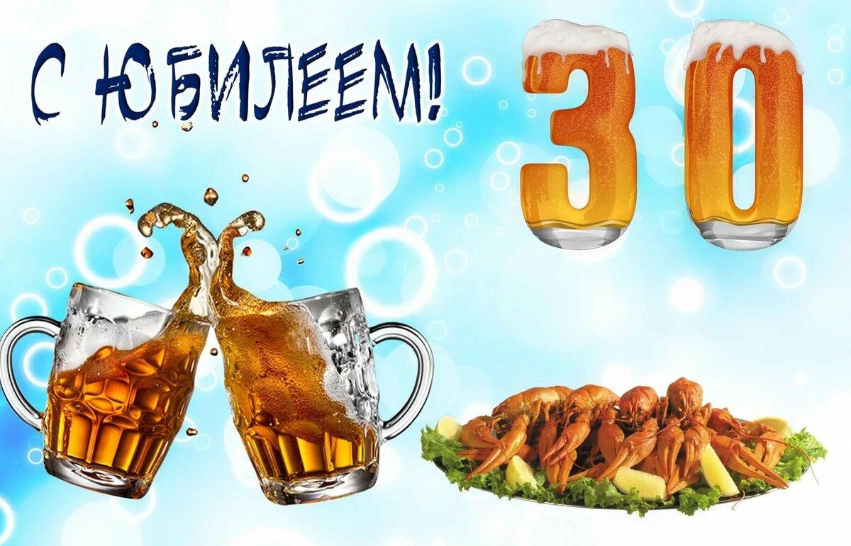 Поздравления к 30 летию мужчине прикольные