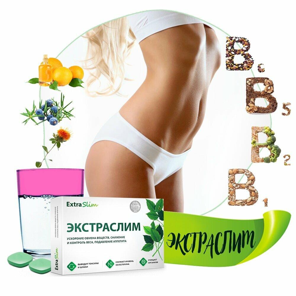Экстраслим для похудения в Новороссийске