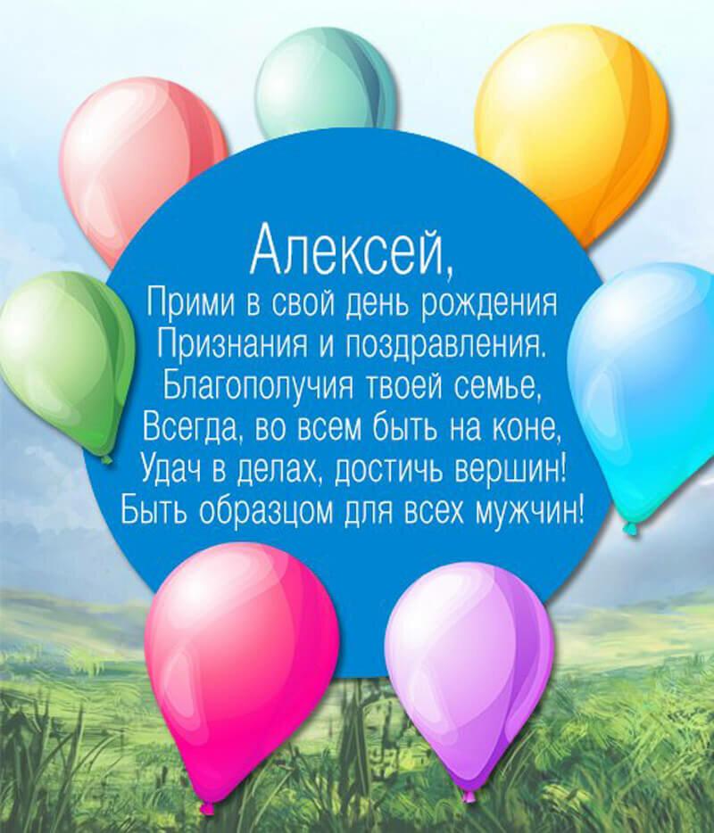 Поздравление с днем рождения алексея проза