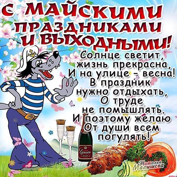 1 мая праздник открытки смешные, государство смешные