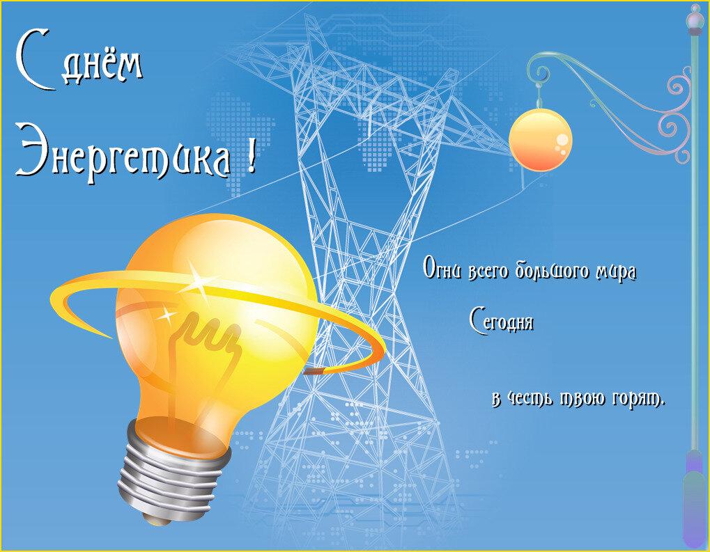 Открытки к энергетикам