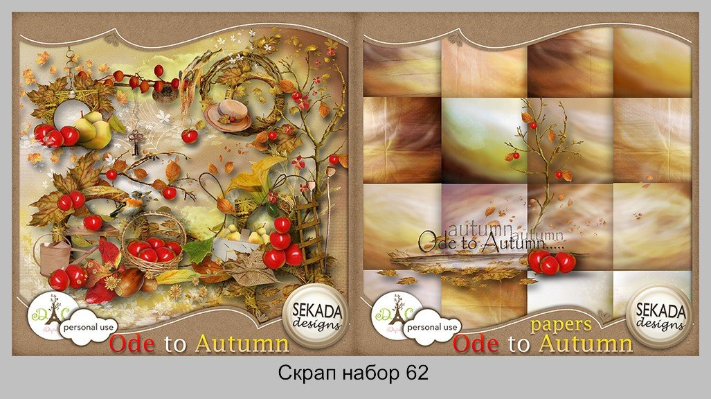 Скрап набор: Ode To Autumn