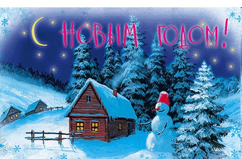 С новым годом открытка самая красивая, новогодние картинки открытки