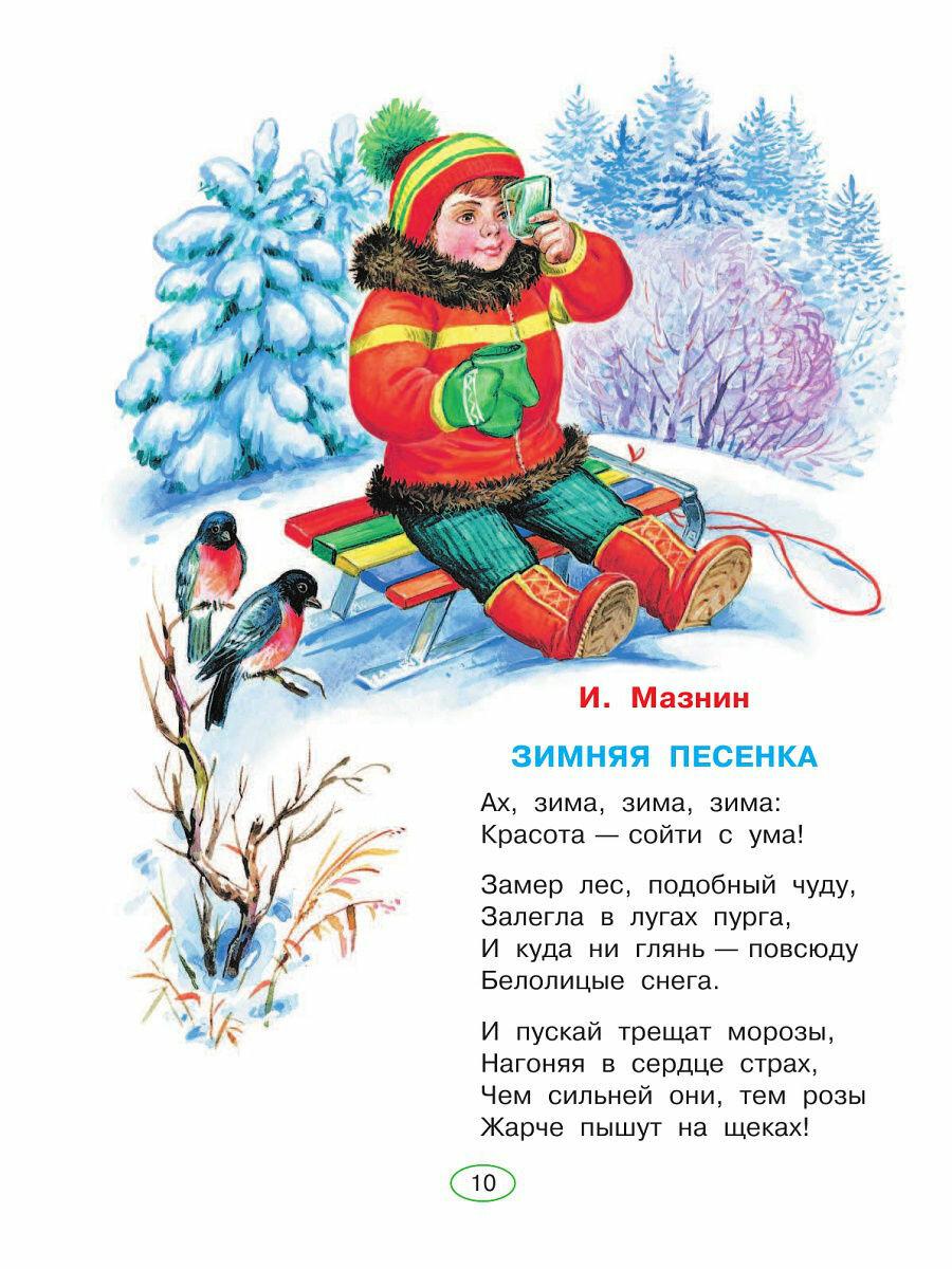 Зимние картинки стихотворение громова примеры
