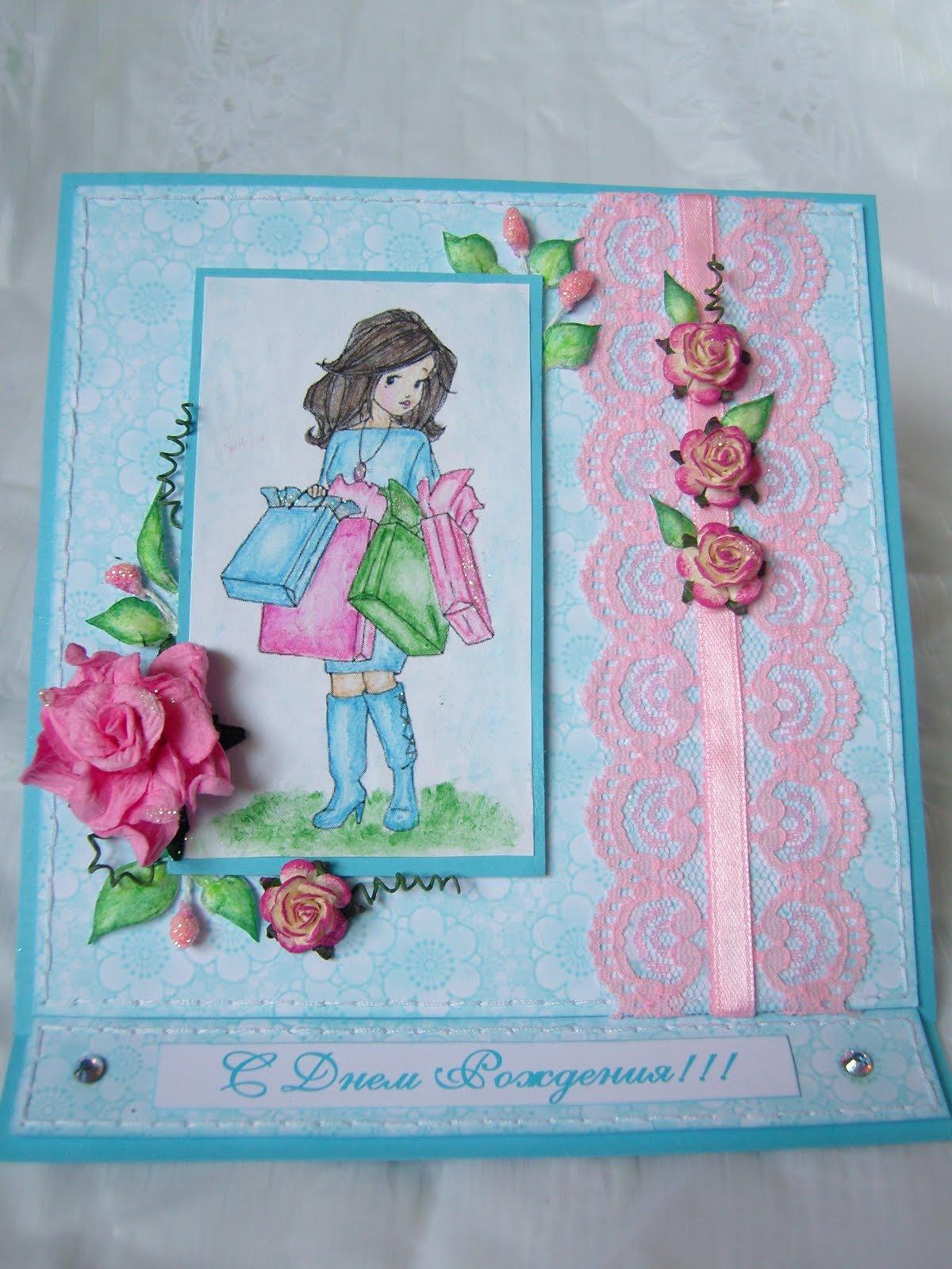 Как сделать открытки с днем рождения девушке