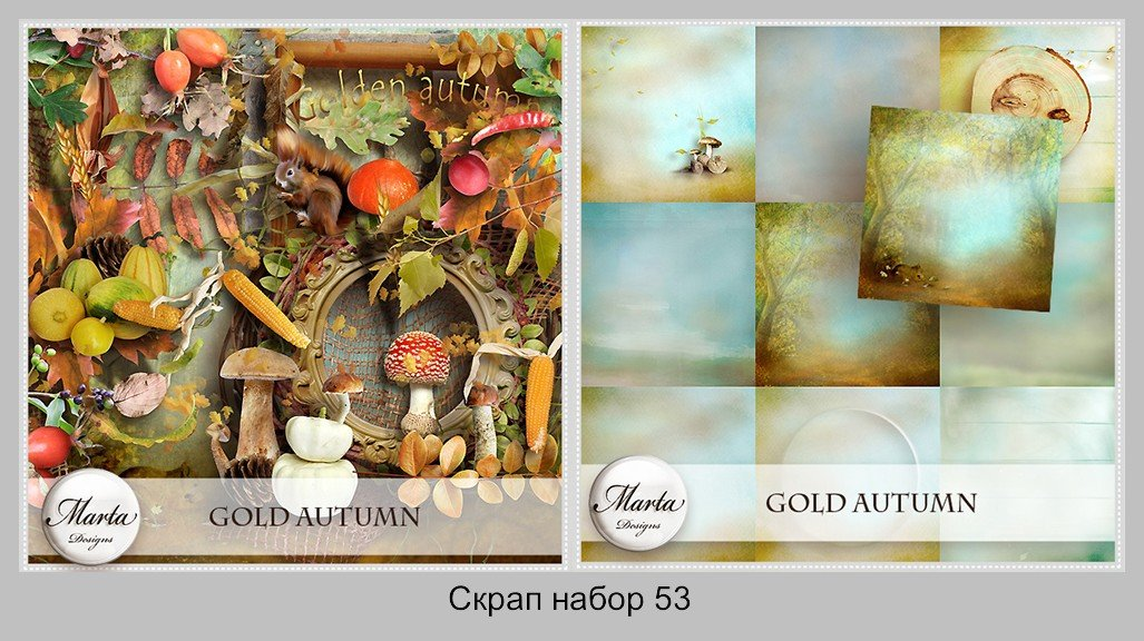 Скрап набор: Gold autumn