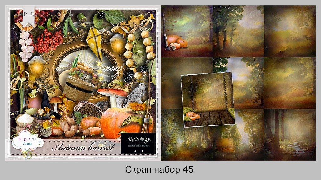 Скрап набор: Autumn Harvest
