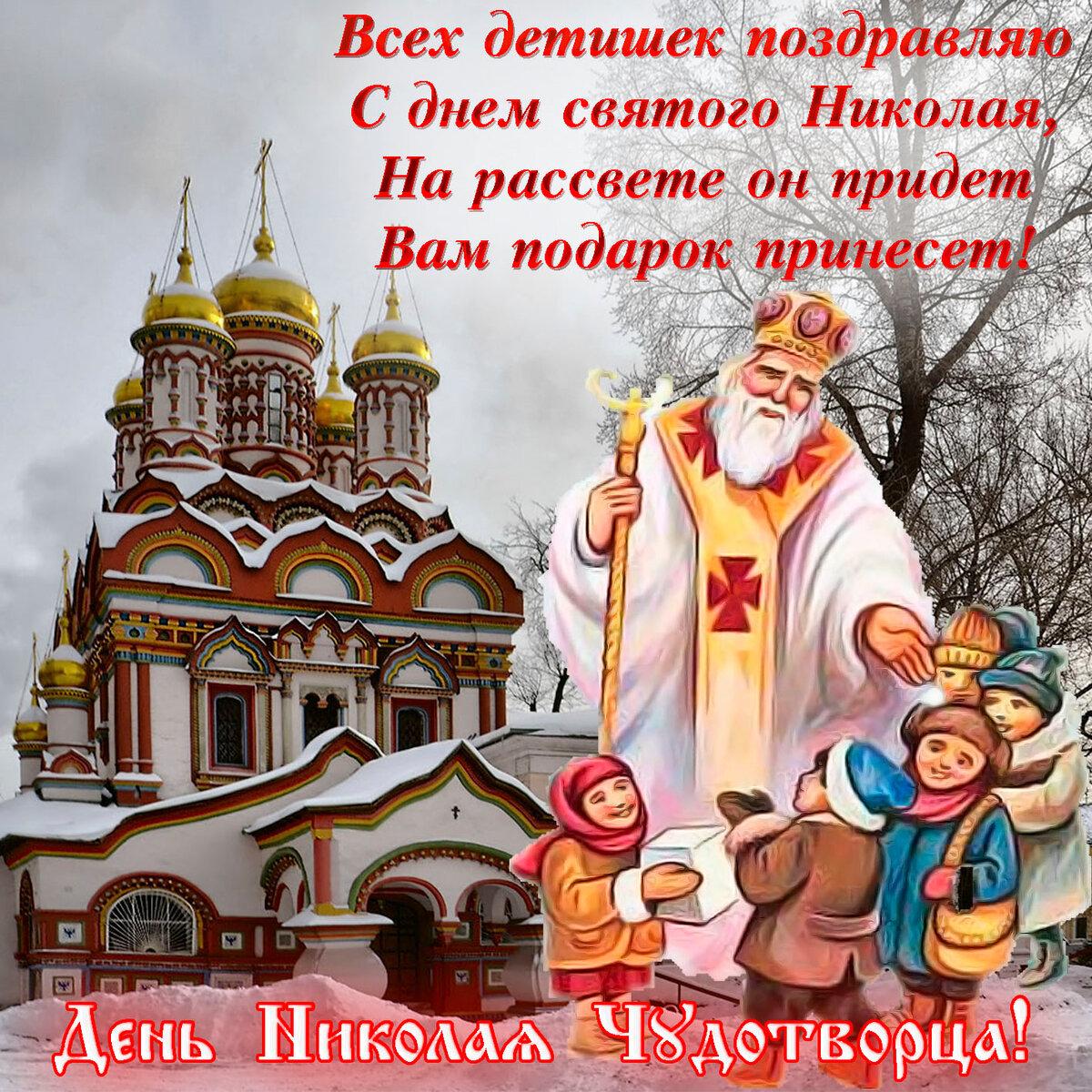 Поздравление в стихах к дню святого николая