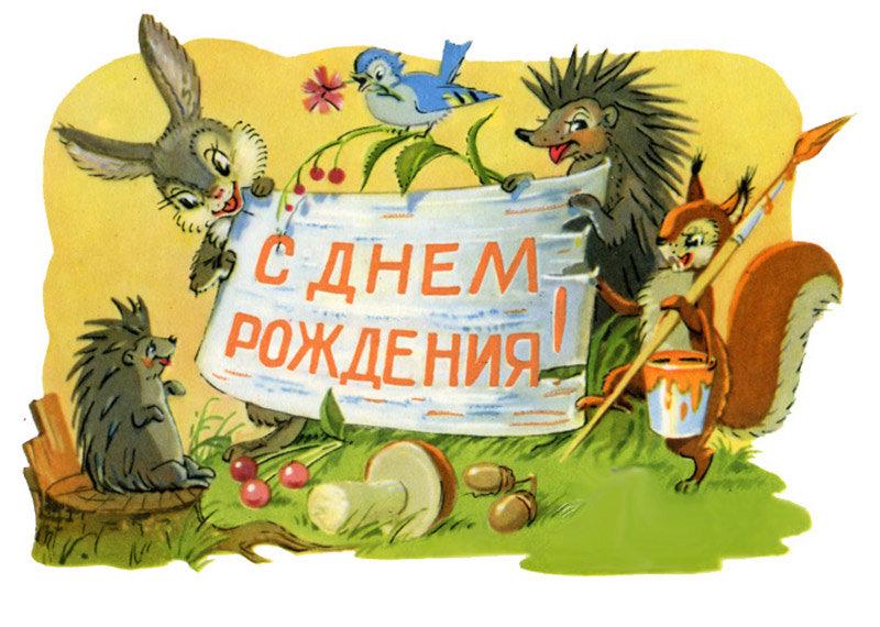 Советские открытки с днем рождения мужчине фото картинки