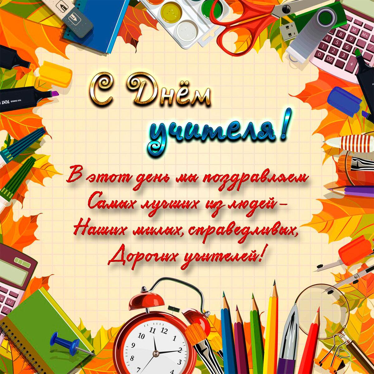 Разные открытки для учителя, посылать