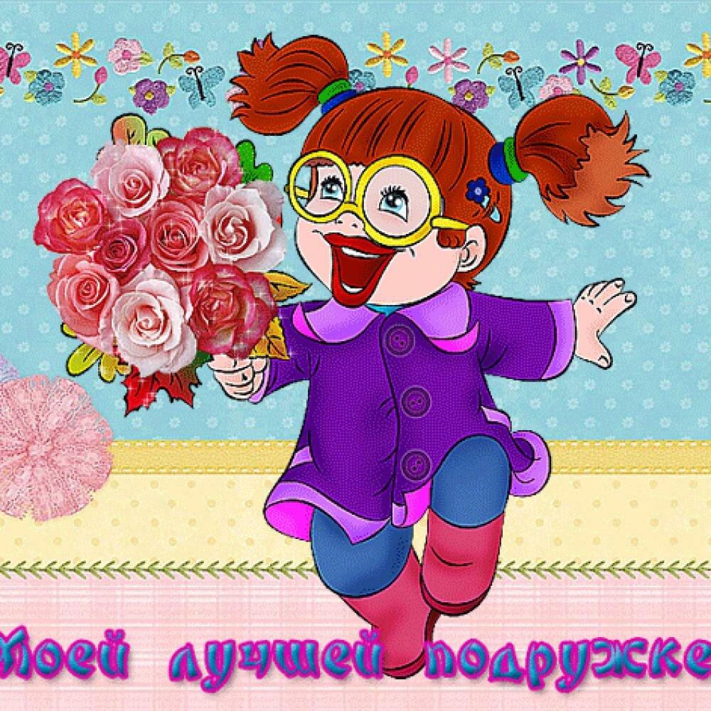 Моей подружке картинки анимация, цветами красивые