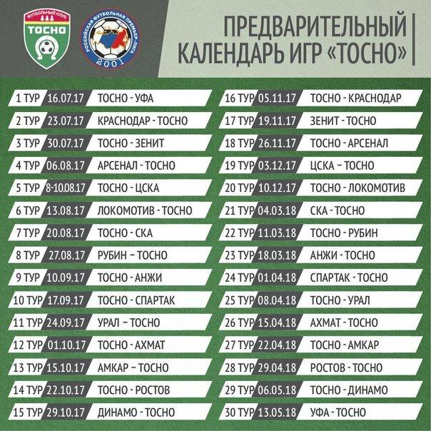 КАЛЕНДАРЬ РФПЛ 2017-2018 СКАЧАТЬ БЕСПЛАТНО