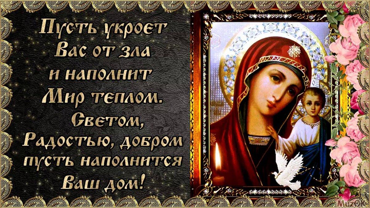 предназначен поздравить с иконой казанской божьей матери в прозе рулевым