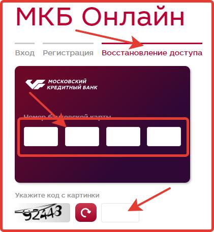 Московский кредитный банк онлайн заявка на кредит наличными
