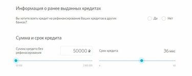 хоум кредит оформить заявку онлайн на кредит наличными челябинск