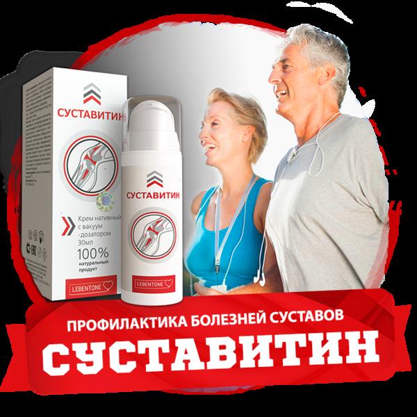 Суставитин для восстановления суставов в Полтаве