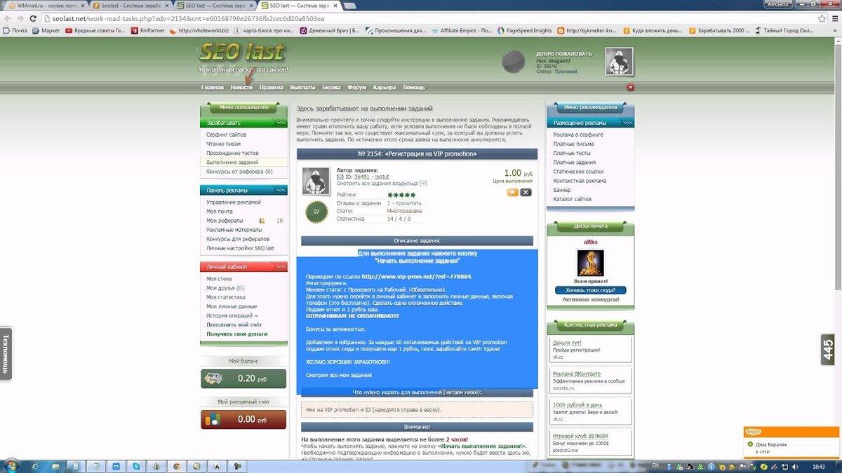 заработок в интернете прохождение тестов Seolast заработок на тестах чтение писем заработок на письмах прохождение тестов  заработок в интернете прохождение тестов  Видео инструкции о том как
