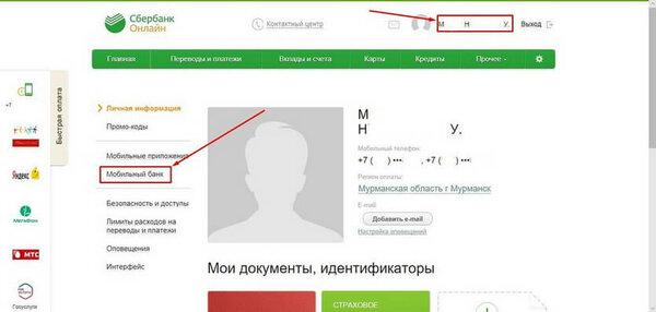 Сбербанк онлайн в мурманске кредит взять кредит на покупку комнаты
