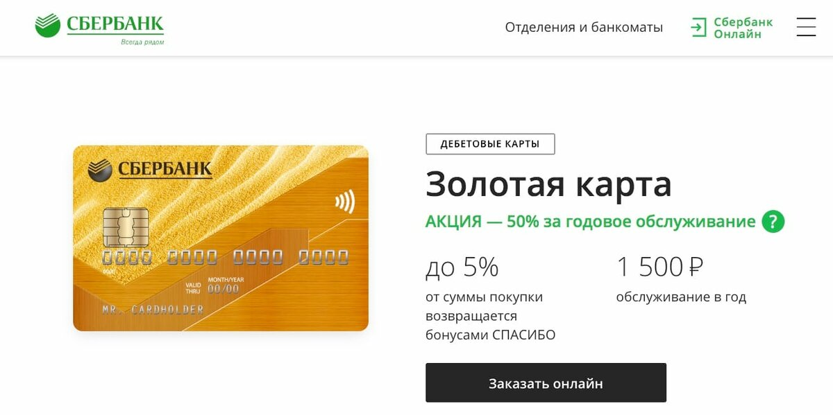 фото карт банка с деньгами на счету участники