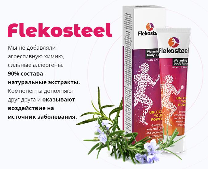 Flekosteel - гель для суставов в Семее