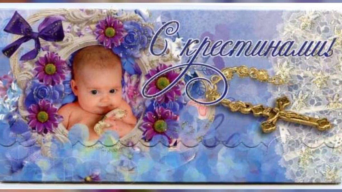 С таинством крещения картинки поздравления, юбилеем для