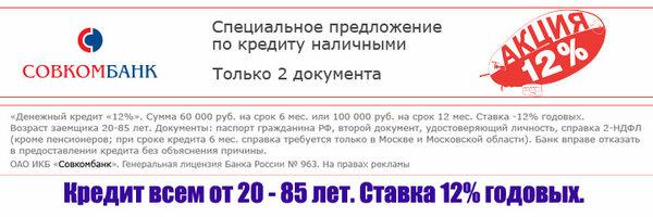 онлайн заявка совкомбанк банк скб банк кредитный