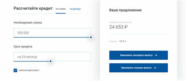 Взять кредит в Газпромбанке в городе Щелково легко.
