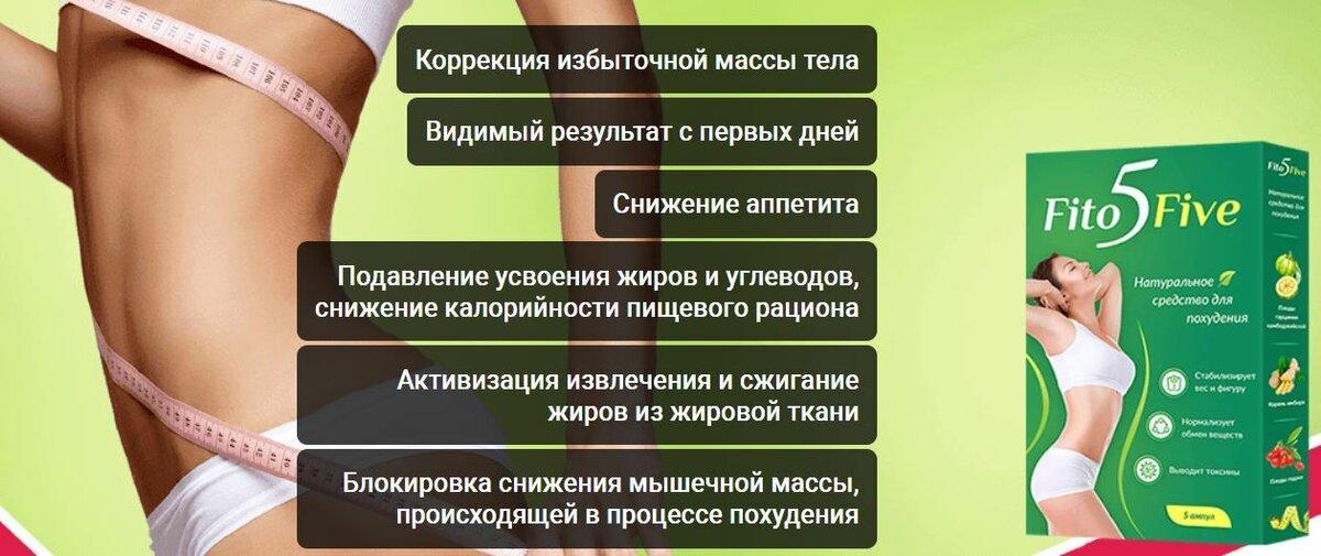 FitoFive для похудения в Симферополе