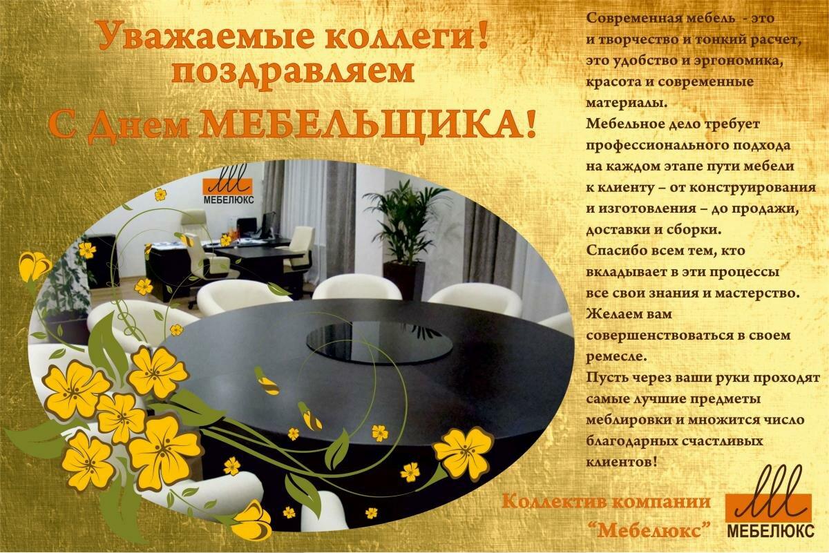 Красивыми, открытка для мебельщика
