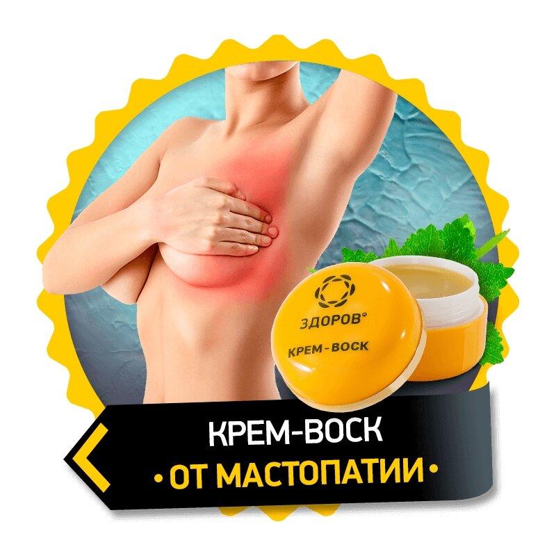 Крем-воск от мастопатии в Железнодорожном