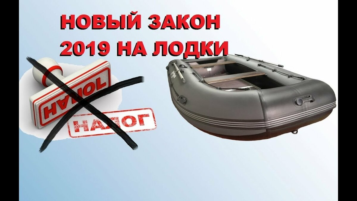 Налог на моторы для лодок