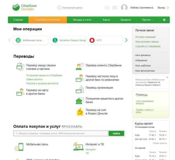 кредит перевод на карту онлайн быстро