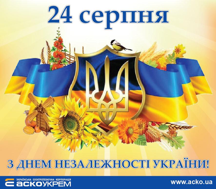 мерцающие картинки день независимости украины яиц выпустить