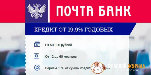 взять кредит в почта банке онлайн заявка рассчитать кредит