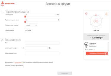 Кредит отп банк регистрация