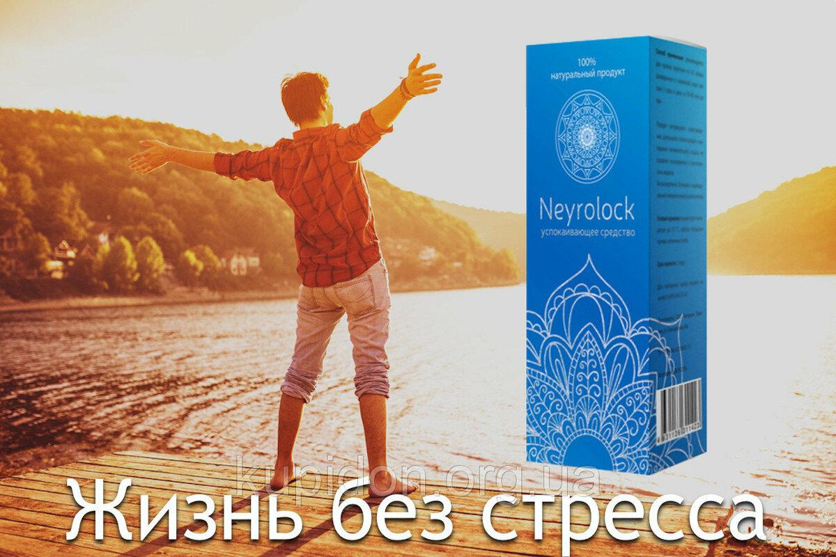 Neyrolock для восстановления нервной системы в Ставрополе